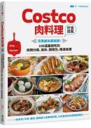 Costco肉料理好食提案:百萬網友都說讚!100道最想吃的肉類分裝、保存、調理包、精選食譜【附一次購物邀請證】