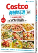 costco海鮮料理好食提案!一次學會各式海鮮從分裝、保存、調理包、醬料到100+尚青食譜大全