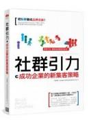 社群引力:成功企業的新集客策略