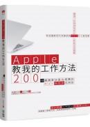Apple教我的工作方法: 200個讓蘋果店員也推薦的Mac高效率活用術
