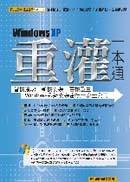 Windows XP重灌一本通
