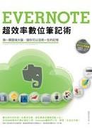 Evernote超效率數位筆記術