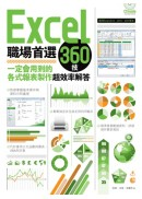 Excel職場首選360技:一定會用到的各式報表製作超效率解答