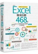 Excel職場函數468招【第二版】:超完整!新人工作就要用到的計算函數+公式範例集