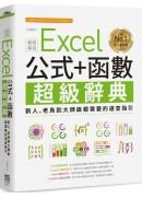 Excel 公式+函數職場專用超級辭典:新人、老鳥到大師級都需要的速查指引