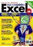 Excel 精算大師 600招