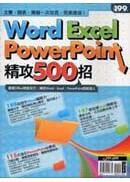 Word、Excel、PowerPoint精攻500招