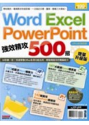 Word、Excel、PowerPoint 強效精攻500招