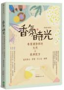 香氛,時光:專業調香師的天然X經典配方(適用香水、香膏、手工皂、蠟燭)【暢銷珍藏版】