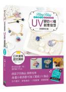 Bling Bling自己動手做高質感飾品:UV膠的40種創意發想【加值限定版】