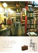 二手書店的旅行