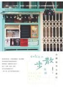 台灣街角小旅行:emico的散步地圖