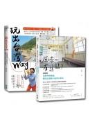 台灣輕旅行套書(2冊)