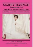 我的婚禮籌備日誌