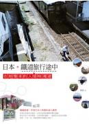 日本。鐵道旅行途中:在地慢車的人情味漫遊