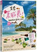 直奔夏威夷!自由自在的渡假小旅行(第二版)
