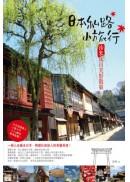 日本私路小旅行:沙米旅日美好散策