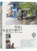 香港有意思小旅行:巷弄風景 × 個性小店 × 工廈文化 × 港島美食(暢銷增訂版)