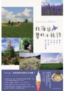 北海道夢幻小旅行:絕景、花海、名湯、美食、伴手禮的幸福假期