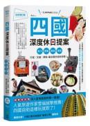 四國,深度休日提案:一張JR PASS玩到底!香川、愛媛、高知、德島,行程╳交通╳景點,最全面的自助攻略! 全新增訂版