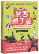 關西親子遊:大阪、京都、神戶、奈良,大手牽小手,零經驗也能輕鬆上手自助行【2020-2021全新修訂版】