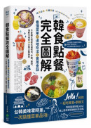韓食點餐完全圖解:看懂菜單╳道地吃法╳實用會話,不會韓文照樣吃遍烤肉、炸雞、鍋物、海鮮市場等14大類正韓美食