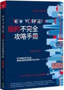 New York迷!紐約不完全攻略手冊 2019-2020