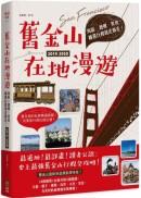 舊金山在地漫遊:灣區X酒鄉X美食,精選行程說走就走!2019-2020