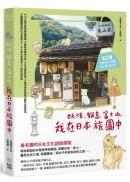 日本妖怪、貓島、富士山,我在日本旅圖中