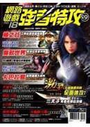 網路遊戲強者特攻NO.18
