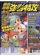 網路遊戲強者特攻NO.19