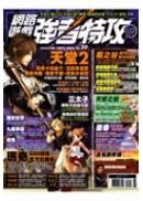 網路遊戲強者特攻NO.20
