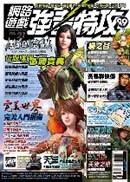 網路遊戲強者特攻NO.21