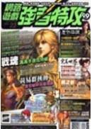 網路遊戲強者特攻NO.22