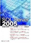 SQL Server 2005系統管理應用指南