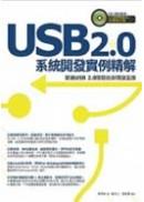 USB 2.0系統開發實例精解