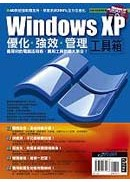 Windows XP優化/強效/管理工具箱