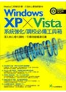 Windows XP+Vista系統強化/調校必備工具箱