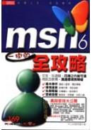 MSN 6一掛的全攻略