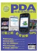 PDA完全活用百分百:行動上網.影音娛樂.GPS