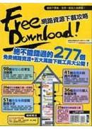 Free Download!網路資源下載攻略
