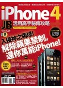 iPhone 4 JB活用高手秘傳攻略