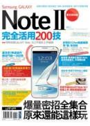 Samsung GALAXY Note II 完全活用200技