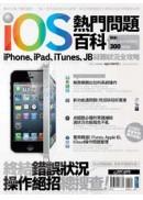 iOS熱門問題百科:iPhone、iPad、iTunes、JB疑難狀況全攻略