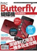 HTC Butterfly蝴蝶機活用極限技