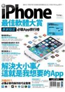 iPhone最佳軟體大賞:專家指定必裝App排行榜