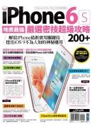 地表最強!iPhone 6s嚴選密技超級攻略200+