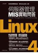 Linux伺服器管理MIS實戰問答
