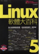 Linux軟體大百科