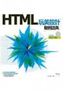 HTML玩美設計範例語典